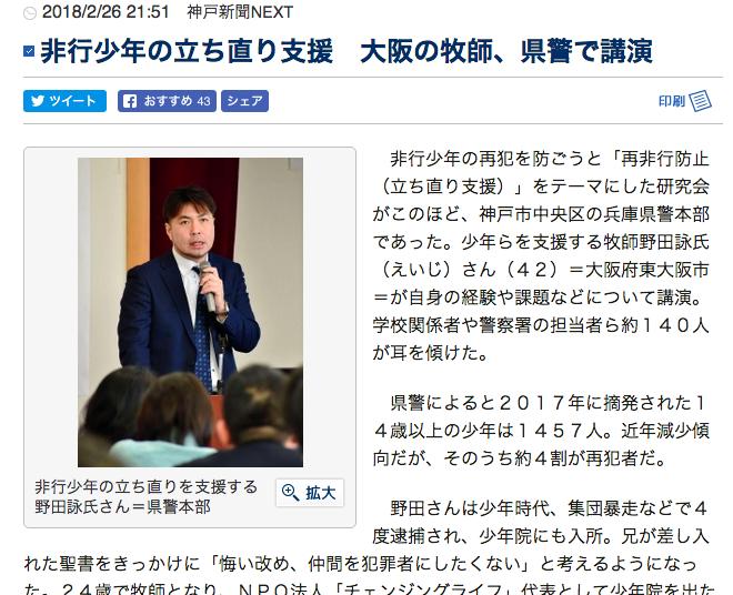 神戸新聞に掲載されました。