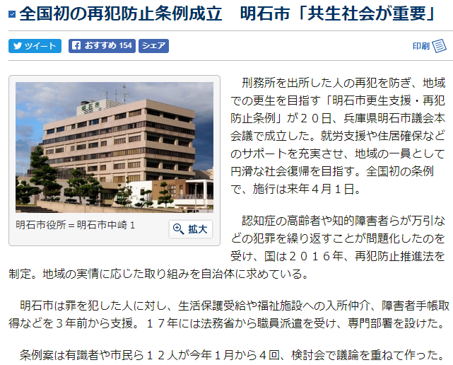 兵庫県明石市が、全国初となる再犯防止条例成立。