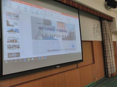 神戸市立神戸工科高校の人権講演会で、 「心のバリアフリー」をテーマに講演いたしました。
