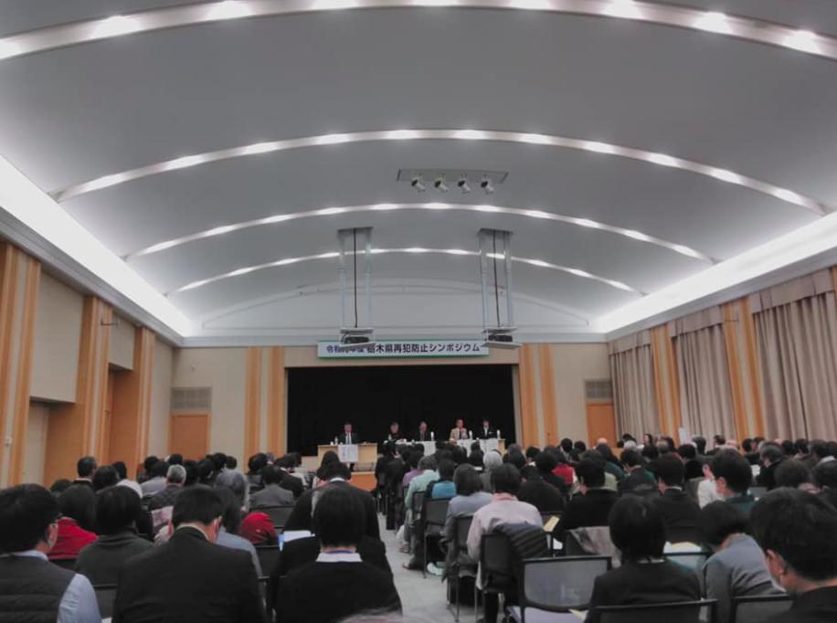 栃木県再犯防止シンポジウム・矯正展