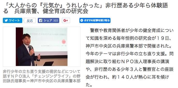 産経ニュースに掲載されました。