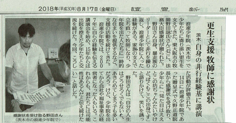 読売新聞に掲載されました。