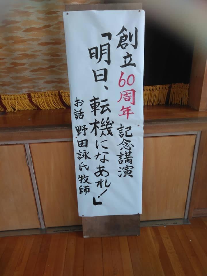「 保護観察良好解除 」の報告と「 神戸若葉学園創立60周年記念講演 」