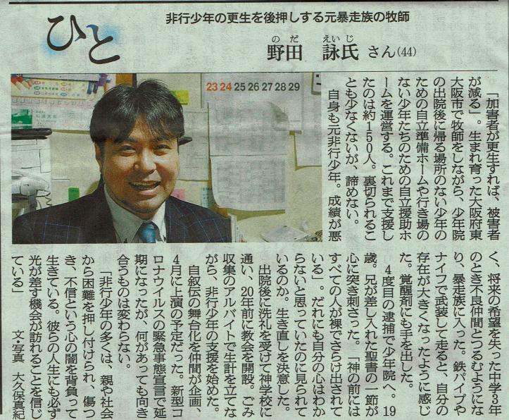 朝日新聞に代表野田が掲載されました。