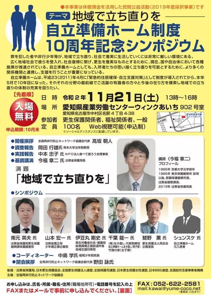 自立準備ホーム制度10周年記念シンポジウム~地域で立ち直りを~