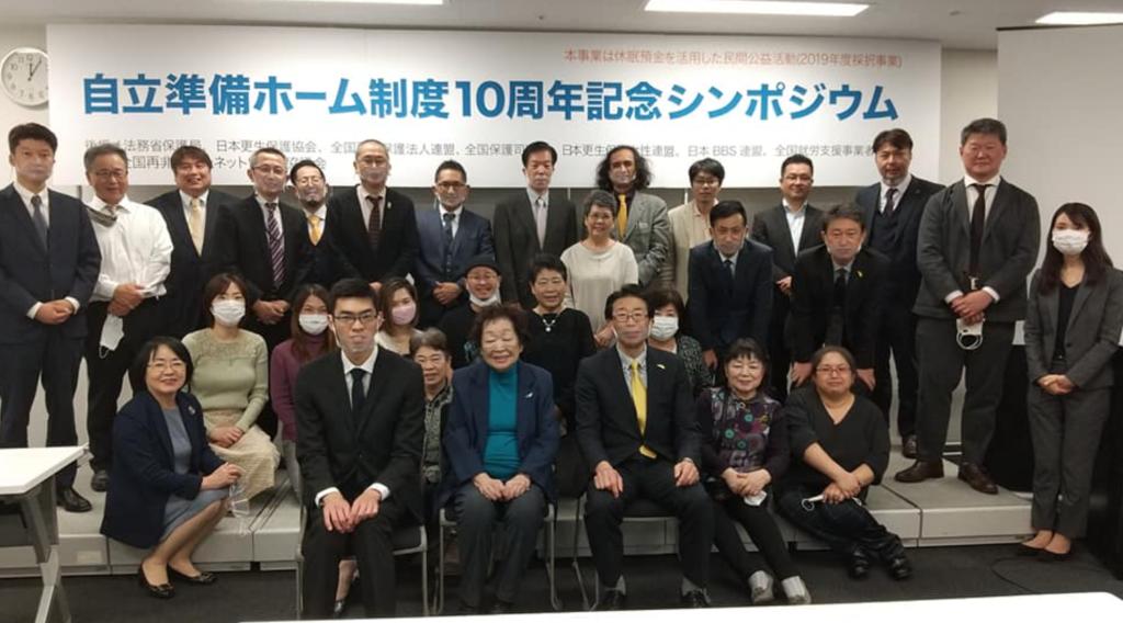 自立準備ホーム制度10周年記念シンポジウム