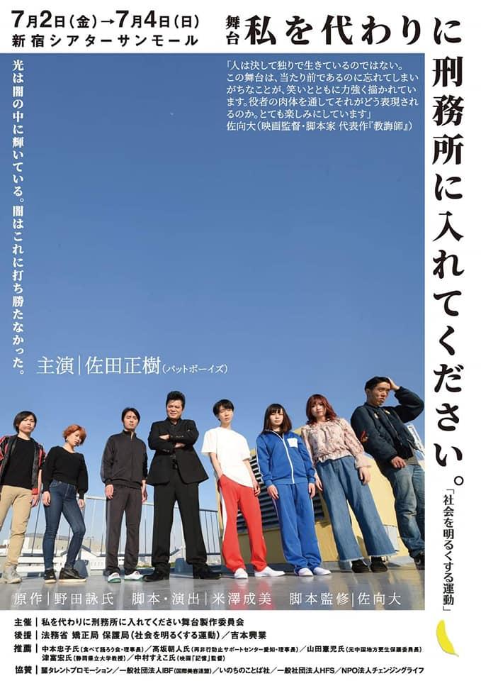 7月2日~4日新宿シアターサンモールで舞台上演されることになりました。